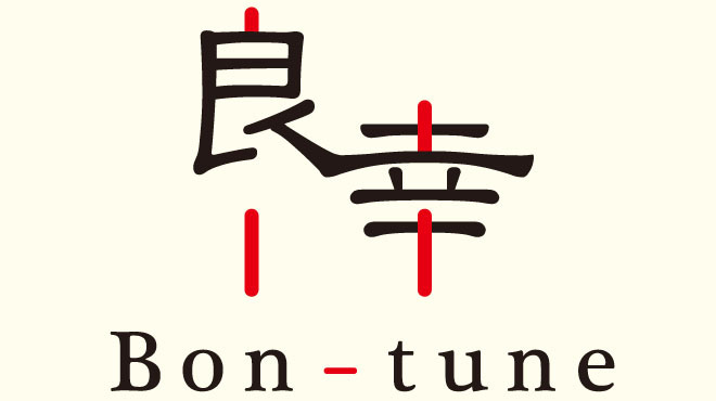 bontuneのコンセプト